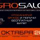 709_QR_agrosalon_new_ agrosalon